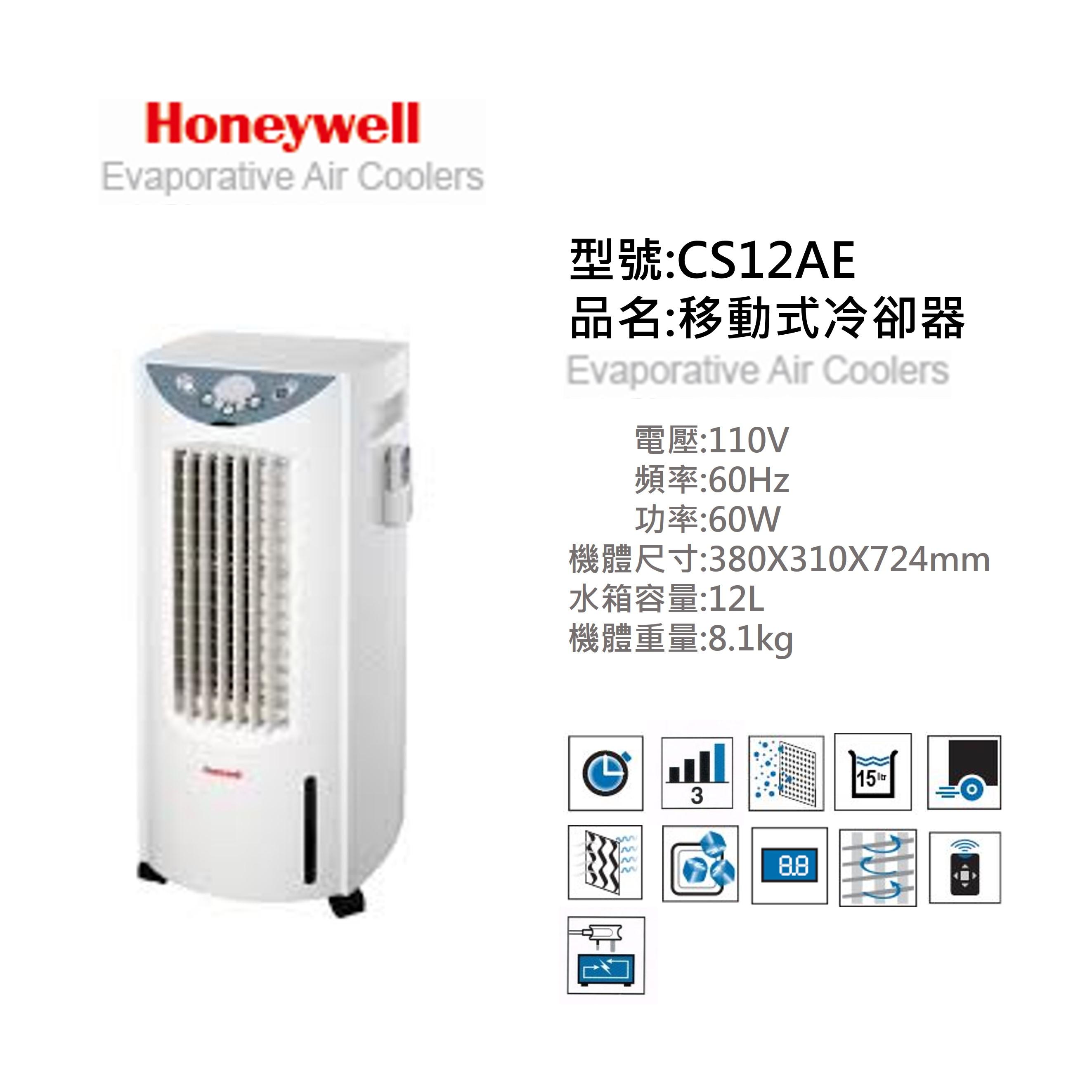 【Honeywell】3.5坪移動式水冷器CS12AE 福利品