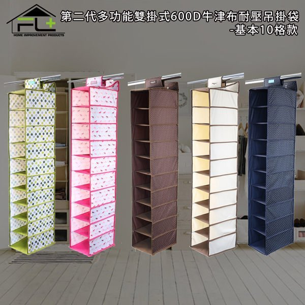 BO雜貨【SV7049】第二代多功能收納掛袋 雙掛式600D 牛津布吊掛袋 加長10格款(FL-013) 衣櫥 組合衣櫃