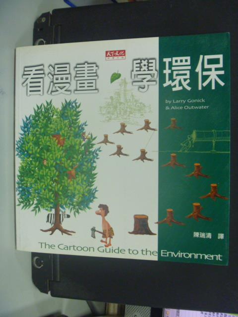 【書寶二手書T6/科學_OMU】看漫畫,學環保_高尼克、奧