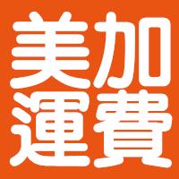 【蘭山麵】海外訂單操作步驟
