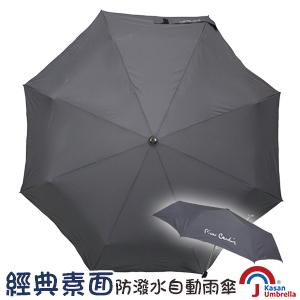 [皮爾卡登] 經典素面防潑水自動雨傘-灰色