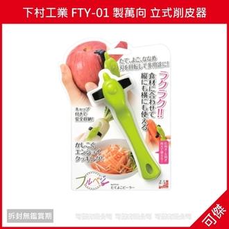 可傑 日本 下村工業 FTY-01 製萬向 蔬果料理刀 立式削皮器