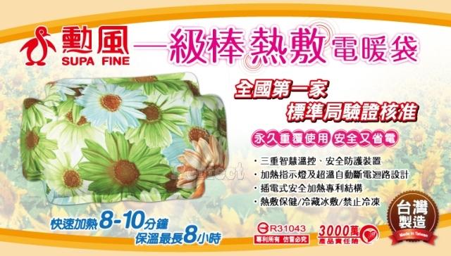 【勳風】熱敷保健電暖袋 HF-962     **免運費**