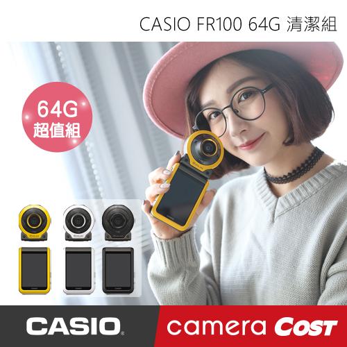【64G+原廠皮套+超值四好禮】CASIO FR100 FR-100 公司貨 自拍神器 防水 運動攝影相機 超廣角