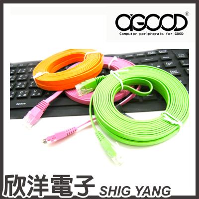 ※ 欣洋電子 ※ 『A-GOOD』 CAT.6 彩色超高速扁平網路線 5M / 5米 / 黑、綠、粉、橘 顏色隨機出貨 可自訂喜好順序(WI6-003)