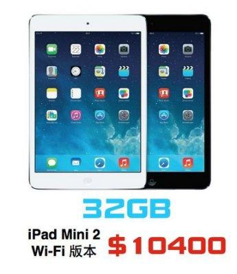 Apple iPad mini 2 Wifi版 32G 台灣原廠公司貨 保固一年 兩色
