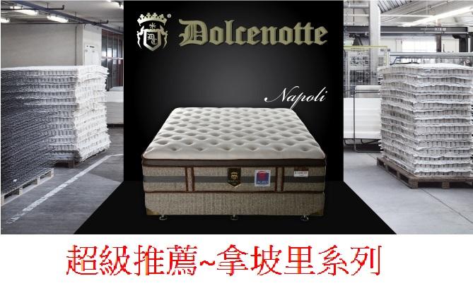 購買DOLCENOTTE 義大利朵拉思蒂名床~拿坡里高規格系列床墊,加送水冷膠枕頭及保潔墊,標準雙人床(5尺X6.2尺X33公分高) !