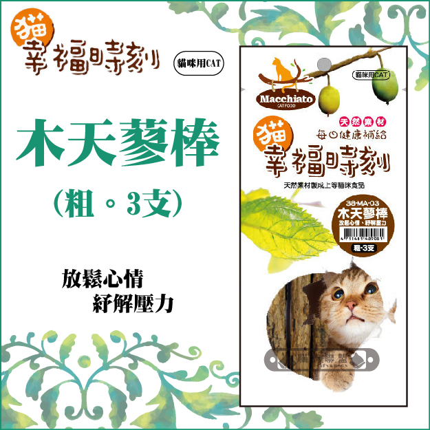 +貓狗樂園+ Macchiato【幸福時刻。38-MA-03。木天蓼棒。粗。3支】70元