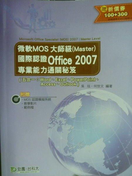 【書寶二手書T8/電腦_QBH】微軟MOS大師級國際認證Office2007專業能力通關秘笈_有光碟