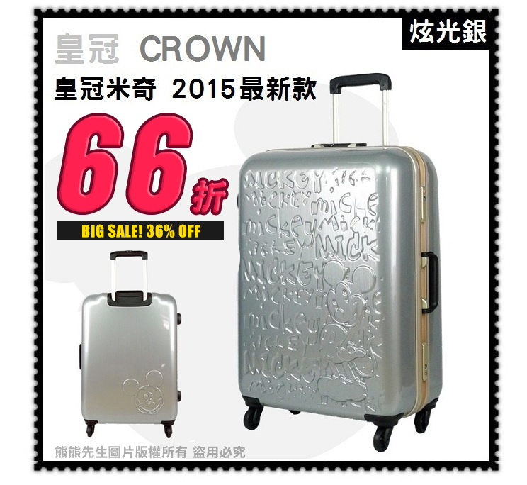 《熊熊先生》下殺66折CROWN 皇冠旅行箱/行李箱 米奇迪士尼 C-F5036 深鋁框 25吋
