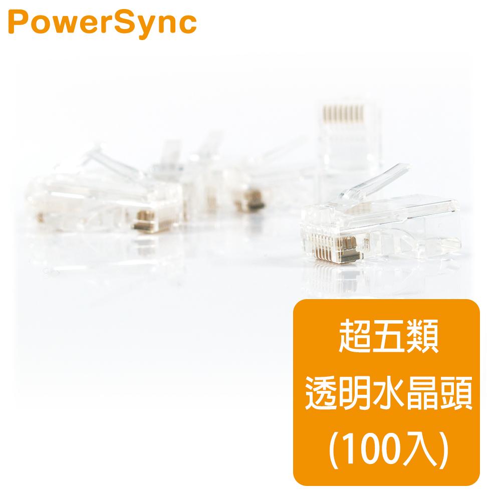 群加 Powersync CAT 5e RJ45 8P8C 網路水晶接頭 / 100入(CAT5E-G8P8C3100)
