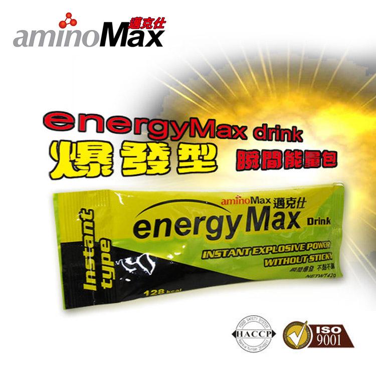 邁克仕 ENERGY爆發型瞬間能量包A058 (白葡萄) / 城市綠洲 (HIRO's、aminoMax、登山、健行、運動、跑步、補給)