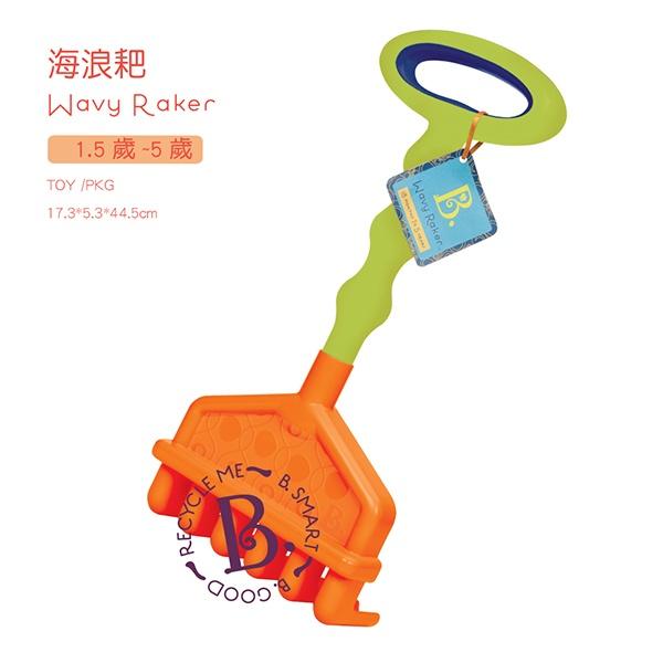 【美國 B.Toys 感統玩具】海浪耙