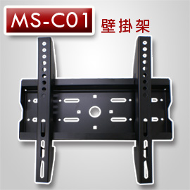 【遙控天王】MS-C01(明視MS)液晶/電漿/LED電視壁掛安裝架(22~42吋) **本售價為每組價格**
