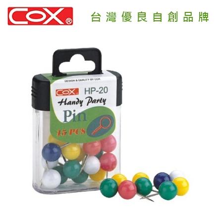 COX 三燕 HP-20 10mm球型彩色圖釘 / 盒