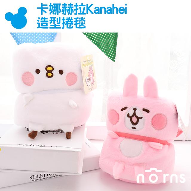 NORNS【卡娜赫拉Kanahei造型捲毯】正版 小雞P助 粉紅兔兔 毛毯 毯子 懶人毯 披肩