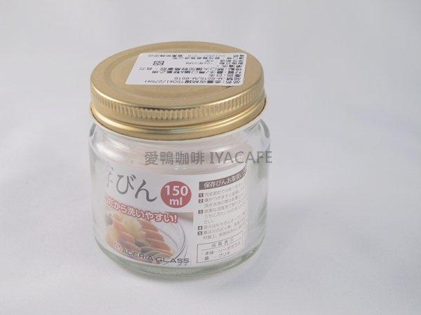 《愛鴨咖啡》日本 金蓋 多用途瓶 密封罐 收納罐 馬口鐵蓋 生豆樣品罐 150ml