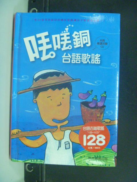 【書寶二手書T2/兒童文學_GCG】丟丟銅台語歌謠_風車編輯群_無光碟