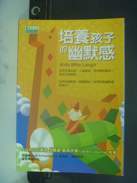【書寶二手書T1/家庭_JLC】培養孩子的幽默感_路易斯‧弗雷奇妮