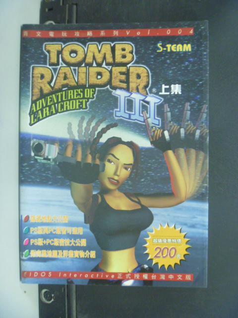 【書寶二手書T6/電玩攻略_KLL】Tomb Raider III. 上集_古墓奇兵完必勝攻略_青文