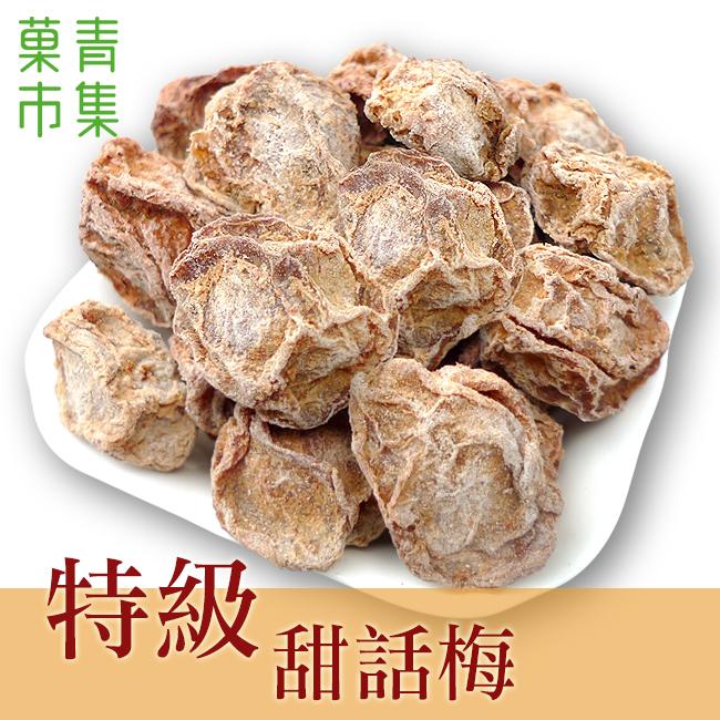 甜菊梅(甘甜梅) (甜話梅)150G小包裝【菓青市集】