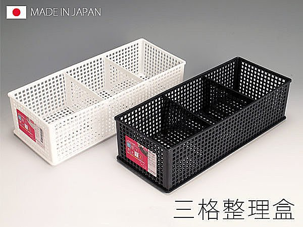 BO雜貨【SV3601】日本製 三格整理盒 可堆疊 置物盒 收納盒 雜物收納 文件收納 桌面收納