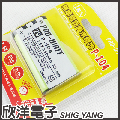 ※ 欣洋電子 ※ PRO-WATT 無線電話電池 3.6V 850mAh (P-104)