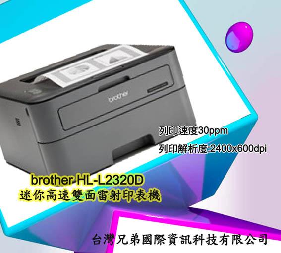 brother HL-L2320D 高速雷射印表機~列印速度33ppm/自動雙面列印