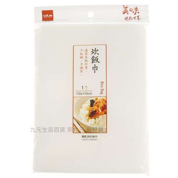 【九元生活百貨】美味關係 香QQ飯巾/110x110cm 炊飯巾 煮飯袋