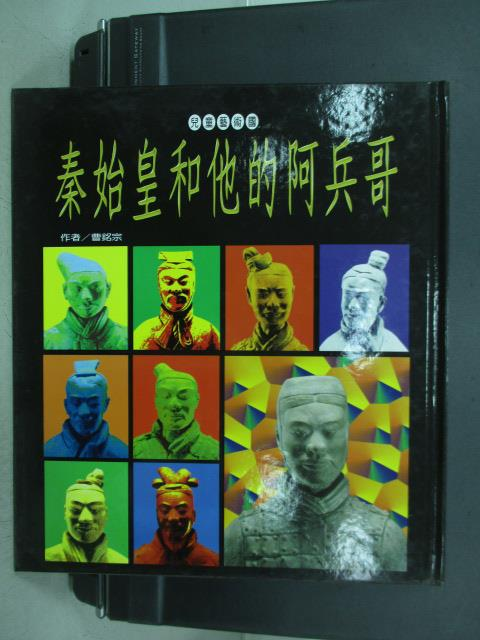 【書寶二手書T1/兒童文學_QKF】秦始皇和他的阿兵哥_曹銘宗