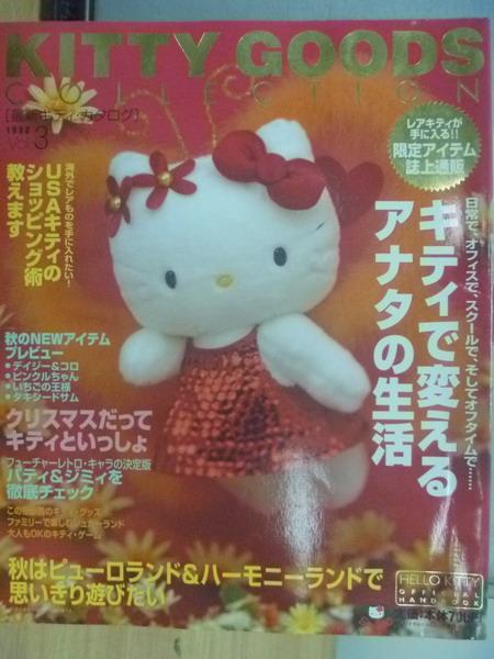 【書寶二手書T3/嗜好_ZIO】Kitty Goods_第3期_生活等_日文