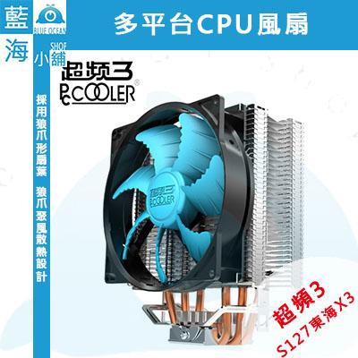 PCCOOLER 超頻三 S127東海X3 多平台CPU風扇 Intel LGA775/1151/1366 AMD AM2/AM3/FM1/FM2
