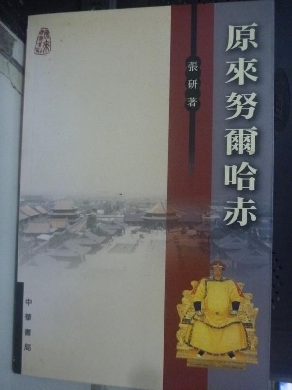【書寶二手書T3/歷史_HBU】原來努爾哈赤_張妍