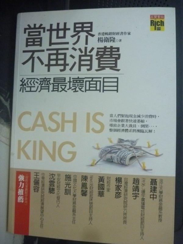 【書寶二手書T5/財經企管_JBL】當世界不再消費:經濟最壞面目_楊衛隆