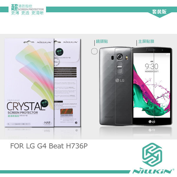 ~斯瑪鋒數位~NILLKIN LG G4 Beat H736P 超清防指紋保護貼 附鏡頭貼