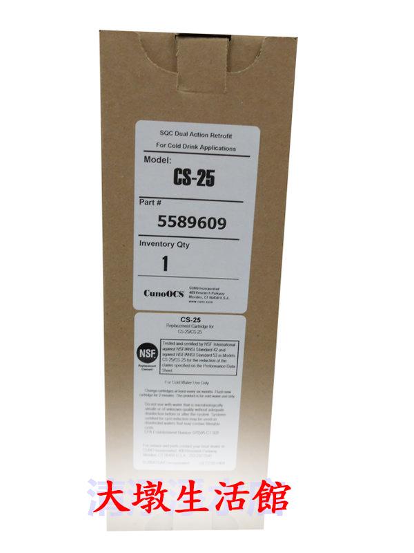 美國原裝進口 3M CS-25濾心~可使用QL2,QL3濾頭。可取代愛惠普 S100。只賣1230元。