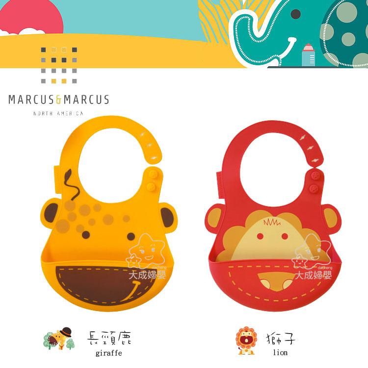 【大成婦嬰】加拿大 Marcus Marcus 動物樂園矽膠圍兜330031 立體口袋 防水 柔軟 5色