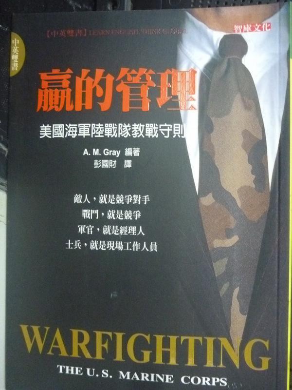 【書寶二手書T6/財經企管_LNE】贏的管理: 美國海軍陸戰隊教戰守則_彭國財, A.M.Gray