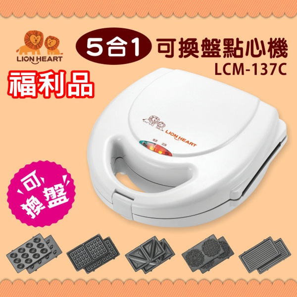 (福利品) LCM-137C【獅子心】五合一可換盤點心機/鬆餅/三明治/薄餅/帕里尼 保固免運-隆美家電