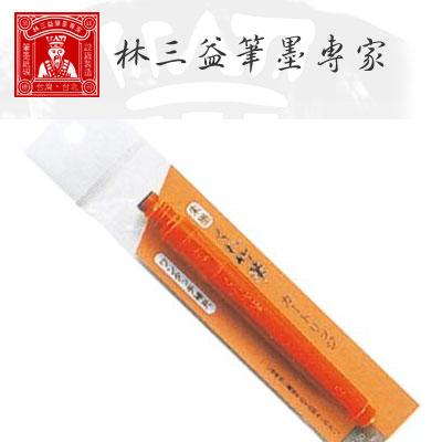 林三益筆墨專家 Art-7064 補充黑水管-朱色(23號專用) / 支