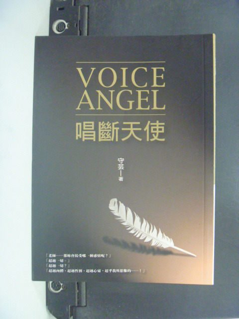 【書寶二手書T7/文學_JKD】唱斷天使 Voice Angel_守芸/著