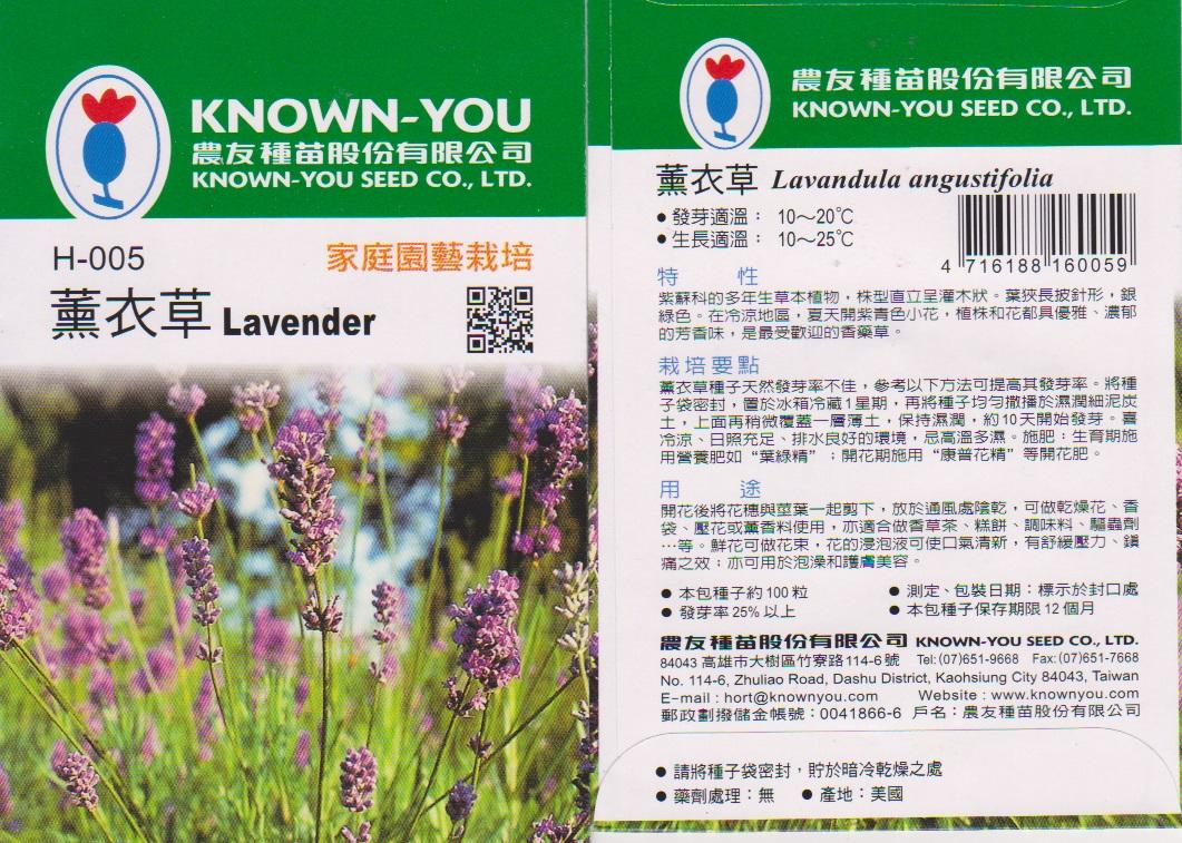【尋花趣】農友種苗 薰衣草(狹葉薰衣草)香藥草種子  每包約100粒 保證新鮮種子