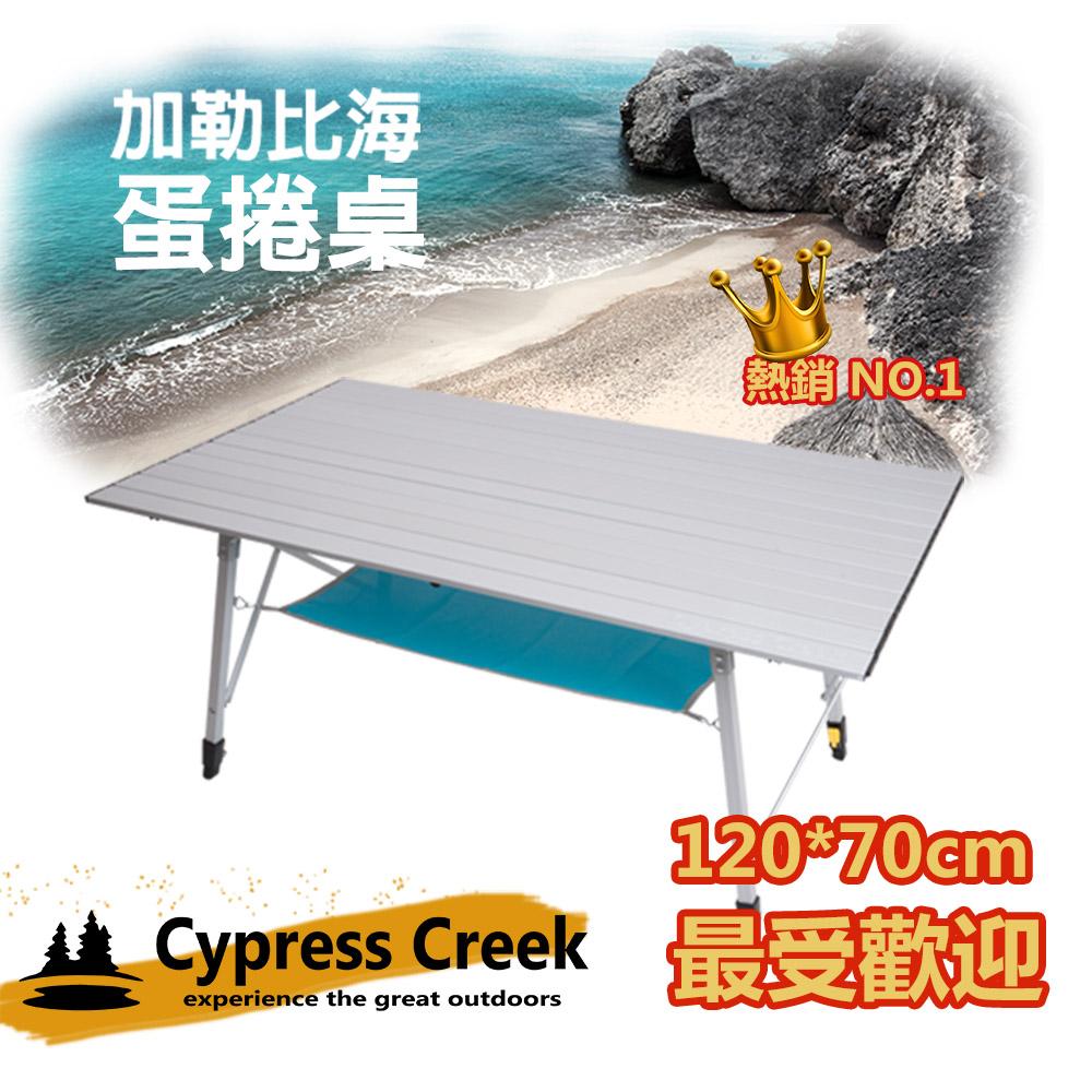 【露營趣】中和 送桌巾 CypressCreek 賽普勒斯鋁合金蛋捲桌 休閒桌 摺疊桌 CC-ET1201 速可搭 DJ-515