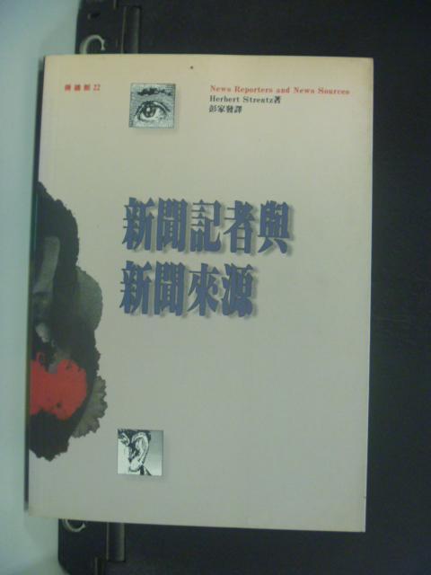 【書寶二手書T3/大學藝術傳播_GAL】新聞記者與新聞來源_彭家發, 彭春美