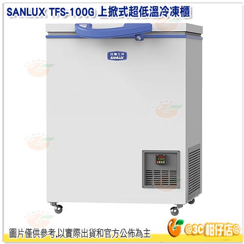 台灣三洋 SANLUX TFS-100G 上掀式超低溫冷凍櫃 100公升 -60度C 冷凍