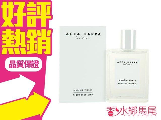 Acca Kappa 白麝香 香水空瓶分裝 5ml◐香水綁馬尾◐