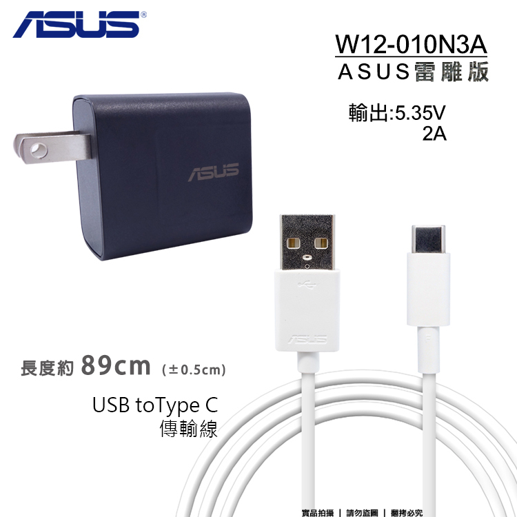 ASUS USB To Type C 原廠旅充組/旅充頭+傳輸線/ASUS ZenFone3 ZE552KL/ZE520KL/Deluxe ZS570KL/Ultra ZU680KL/ZenPad S Z580CA/3S Z500M/HTC 10/LG G5/V20/Nexus 6P/華為 P9/P9 plus/Nokia N1/小米5/Samsung Galaxy Note 7/Sony Xperia XZ/X Compact