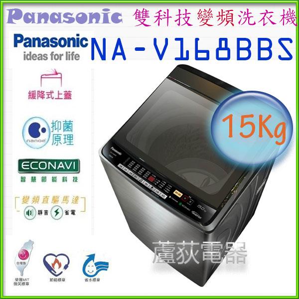 【國際 ~蘆荻電器】全新 15公斤【Panasonic  ECO NAVI+nanoe 雙科技變頻洗衣機 】NA-V168DBS另售NA-V130DBS.NA-V158DBS.NA-V178DBS.NA-V188DBS
