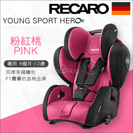 +蟲寶寶+德國【 Recaro 】Young-Sport  Hero成長型安全座椅/F1賽車同等級的安全防護-桃紅《現+預》
