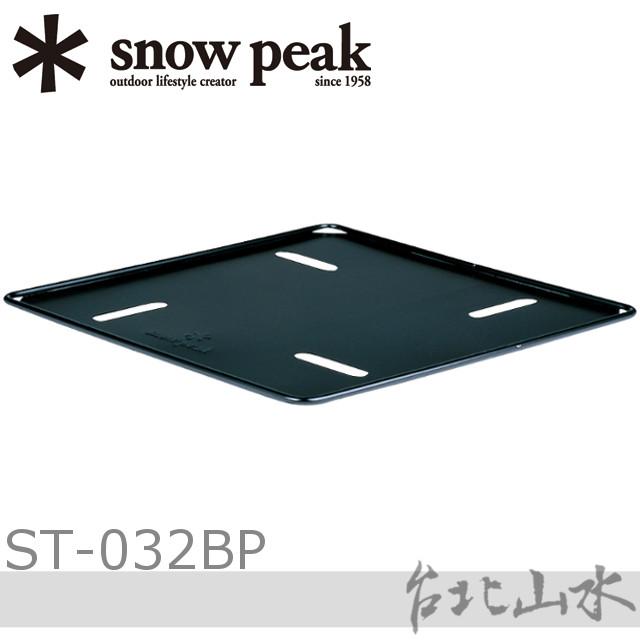 Snow Peak ST-032BP 焚火台L底板/焚火台隔板/焚火台底座/日本雪峰